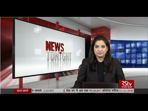 English News Bulletin   9 PM   04 January, 2021