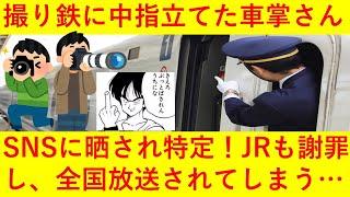 【超悲報】撮り鉄に中指を立てた車掌さん、特定され全国放送されてしまう・・・JRも謝罪へ・・・