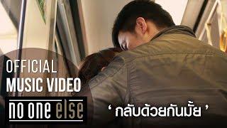 กลับด้วยกันมั้ย - No One Else [Official MV]