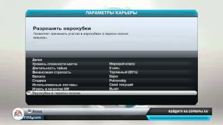 Вылет при регистрации в карьере | FIFA 13(Когда выбираю свой состав в регистрации карьеры то потом происходит вылет., 2013-08-24T14:06:06.000Z)