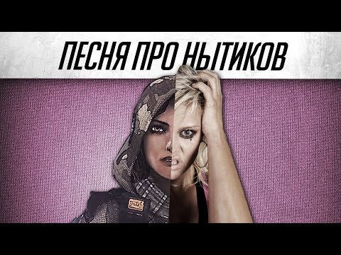 Песня про нытиков в Warface - Feat Monter (Пародия на Selena Gomez - Fetish)