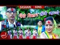 New Dashain Tihar Song 2075/2018 | Dashain Tihar Sangai Manne - Krishna Chauhan, Lila Rai & Rajan Whatsapp Status Video Download Free
