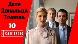 Семья Трампа  /ДЕТИ ДОНАЛЬДА ТРАМПА / Children of Donald Trump 2017 | БИБЛИОТЕКА ЗНАНИЙ