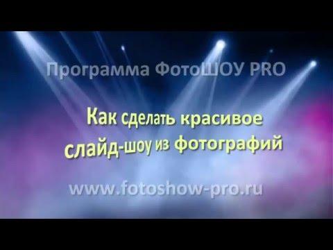 Как сделать красивое слайд-шоу из фотографий
