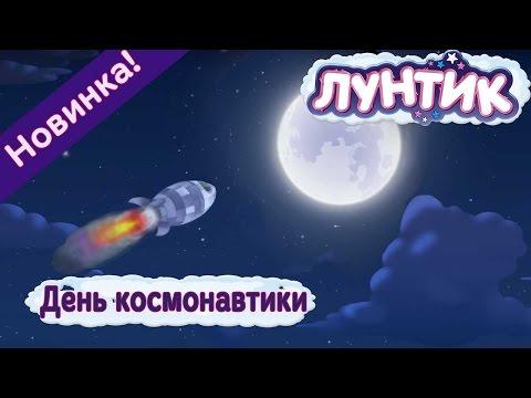 Лунтик - 488 серия✨ День космонавтики 🚀 Новая серия 2017 года!✨