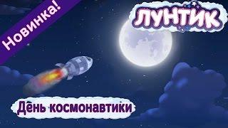 Лунтик 488 серия День космонавтики Новая серия 2017 года
