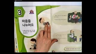 서울남성초등학교 2학년 1반 국어 교과서 훑어보기