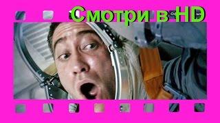 Живое Русский трейлер 2017г Новинка Кино Живое!