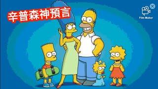 辛普森家庭神預言 連武漢肺炎 Kobe墜機也能預測