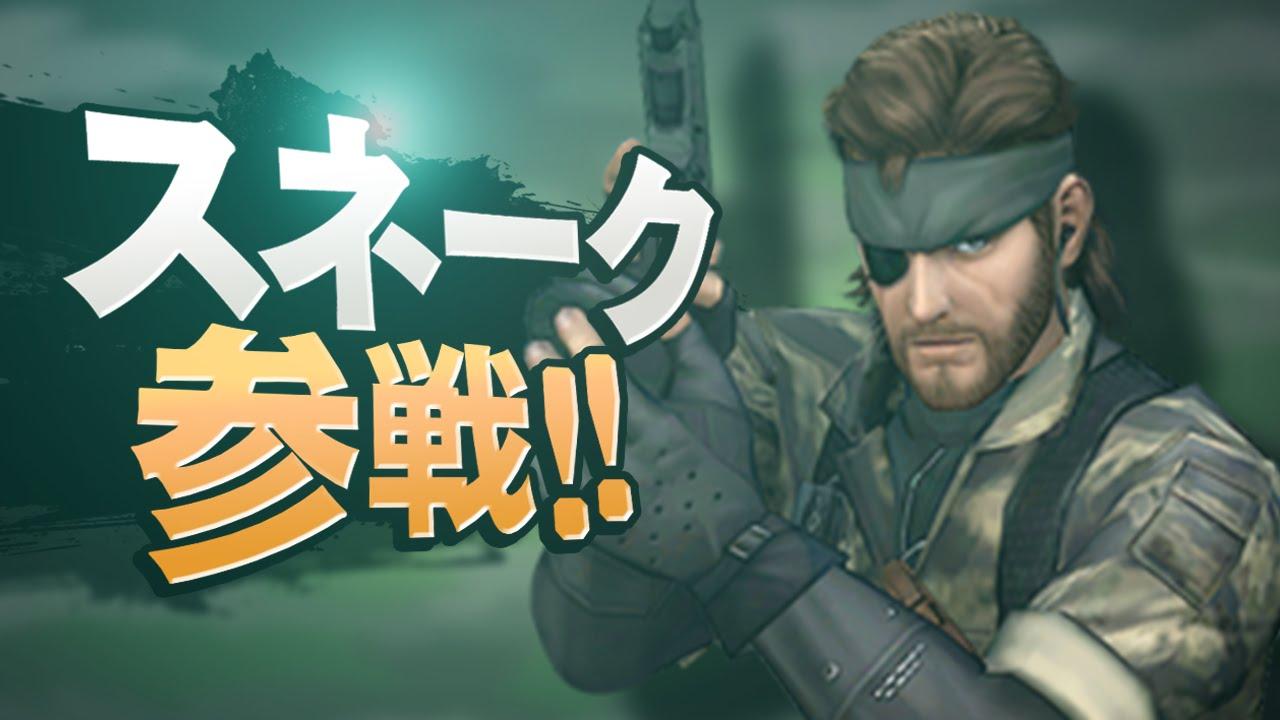 【スマブラ for WiiU】 もしスネークが参戦したら , YouTube