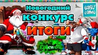 Epicwow: итоги новогоднего конкурса.