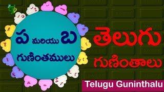 Learn Telugu guninthalu #ప  మరియు బ గుణింతాలు | pa and ba guninthalu | Learn telugu for children