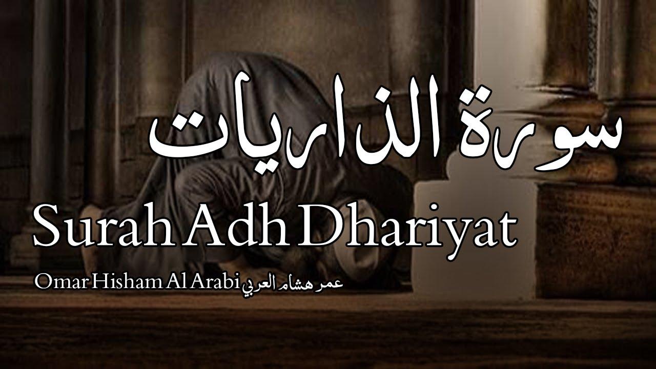 Download Surah Adh Dhariyat سورة الذاريات - Omar Hisham Al Arabi عمر هشام العربي - Quran Voice