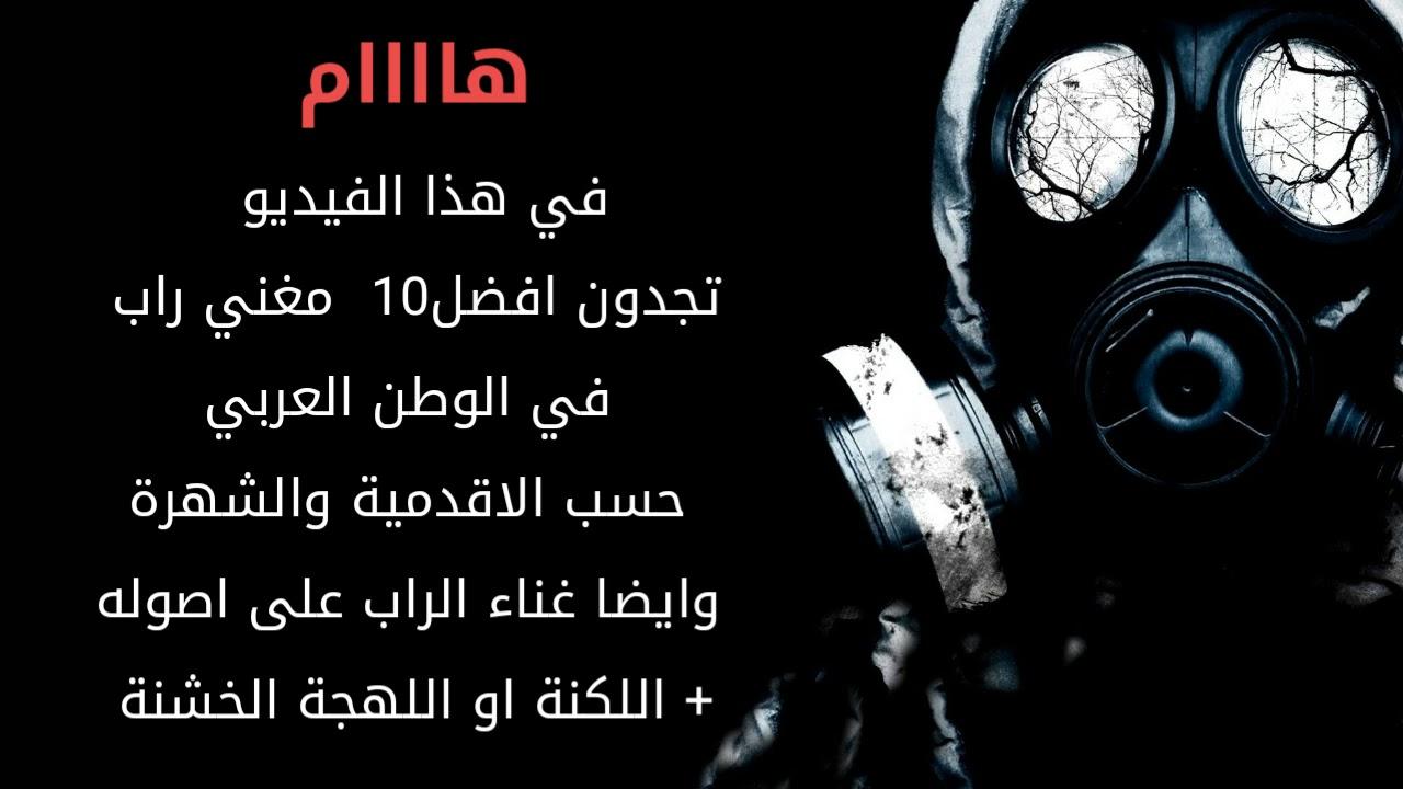 افضل 10 مغني راب في العالم العربي Best Rappers Arabic Youtube