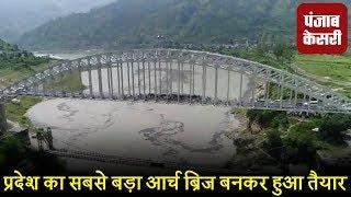 उत्तराखंड का सबसे बड़ा आर्च ब्रिज बनकर तैयार, सीएम रावत करेंगे उद्घाटन