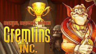 Gremlins, Inc. - Обзор игр - Первый взгляд | Подкупи, подставь, обмани