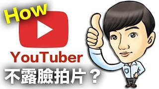 youtube影片製作教學 | 不露臉也可以錄影片的4個方法