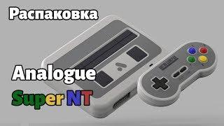 Розпакування приставки Analogue Super NT