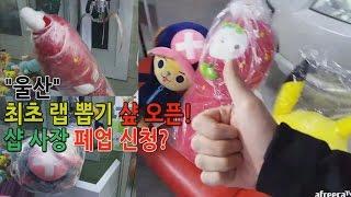 우기성 울산 랩핑 인형뽑기 초고수모드 발동 !!