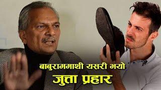 डा. बाबुराम भट्टराईमाथी यसरी भयो जुत्ता प्रहार - Baburam Bhattrai At Pokhara
