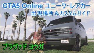 Repeat youtube video GTA5 Online ユニーク・レアカー「ブラヴァド ヨウガ」出現場所&カスタムガイド