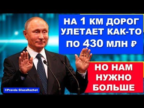 Золотые дороги Путина: 1 км сказочных дорог обходится нам в 430 млн ₽ | Pravda GlazaRezhet