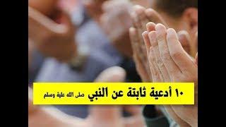 10 أدعية ثابتة عن النبي صلى الله علية وسلم   ادعية من السنة النبوية الصحيحة