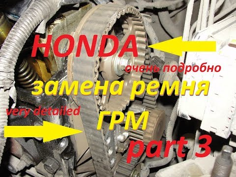 Замена ремня ГРМ хонда CIVIC 3 часть. D 17a В гараже. Timing belt replacement Honda CIVIC 3 piece.