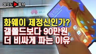 [여의도튜브] 화웨이 제정신인가? 갤폴드보다 90만원 더 비싸게 파는 이유