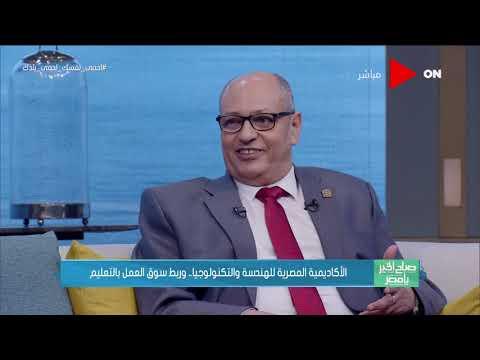 صباح الخير يا مصر - لقاء مع د. وحيد غريب وحديث عن الأكاديمية المصرية للهندسة والتكنولوجيا  - 15:57-2020 / 8 / 10