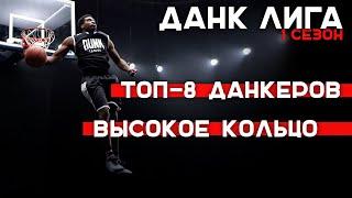 Данк Лига. 1 сезон. ТОП-8 Данкеров   Smoove