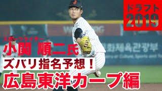 「投手を中心に高校生の指名を」スポーツライター・小関順二さんが広島東洋カープのドラフトを分析!