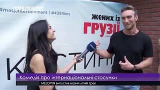 Жених из Грузии: комедия об интернациональных отношениях