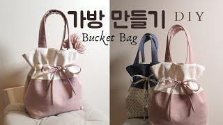 사랑스러운 당신을 위한 가방. Bucket Bag 만들…