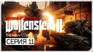 МАНХЭТТЕН. ХАУНДЫ ● Wolfenstein II: The New Colossus #11 [PC/Uber Settings]