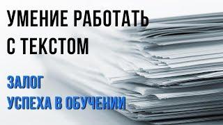 Вебинар: Умение работать с текстом - залог успеха в обучении. Российский учебник