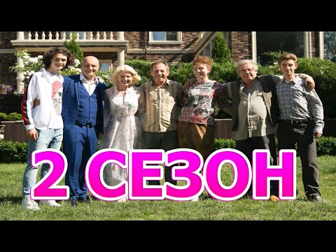 СидОренки - СидорЕнки 2 сезон 1 серия (41 серия) - Дата выхода