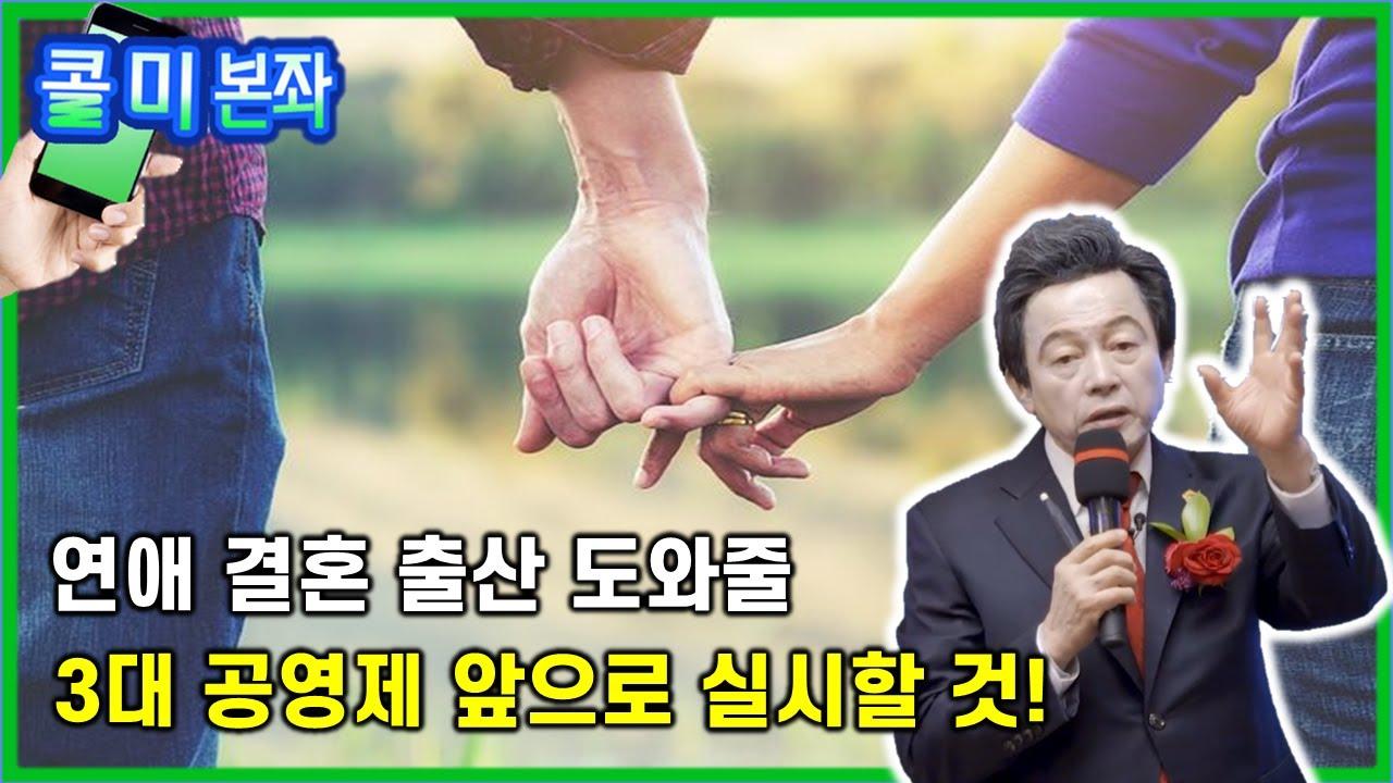 [콜미본좌] 연애 결혼 출산 3대공영제 실시해야 한다! -허경영-