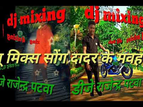 Cg Dj Rajendra Mandla New Song Dadr Ke Mawha Mp Mix 2019