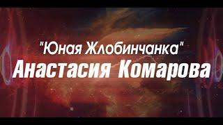 """Юная Жлобинчанка"" - Анастасия Комарова"