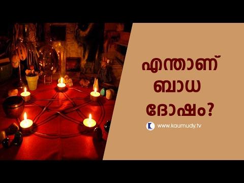 What is Badha dosham | Pranavam | Ladies Hour