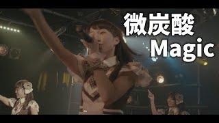 CHOCO☆MILQ/微炭酸MagicのライブMVです。 2017年10月29日(日) Angel St...
