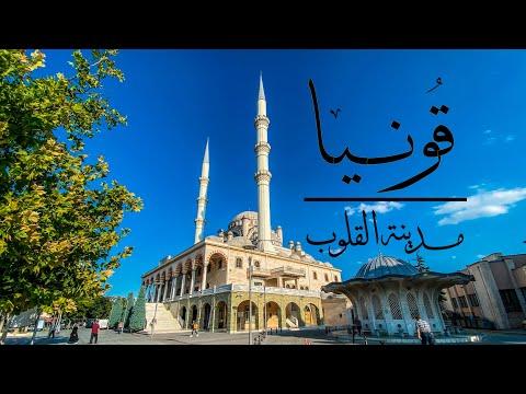 قونيا | مدينة القلوب Konya 4K
