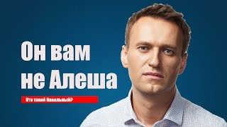 Кто такой Алексей Навальный? / Живой опрос / Чебоксары
