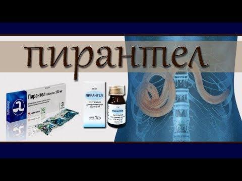 ПИРАНТЕЛ - эффективное лекарство против гельминтов, симптомы наличия паразитов.