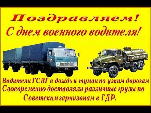 """""""С ДНЁМ ВОЕННОГО ВОДИТЕЛЯ"""""""