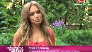 Яна Соломко рассказала, как любимый сделал ей предложение - Неймовірна правда про зірок - 05.08.2014