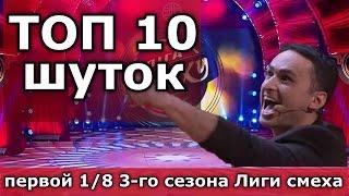Лига смеха 2017 ТОП 10 шуток первой 1/8