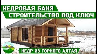 Кедровая баня  строительство под ключ(, 2017-11-21T09:47:15.000Z)