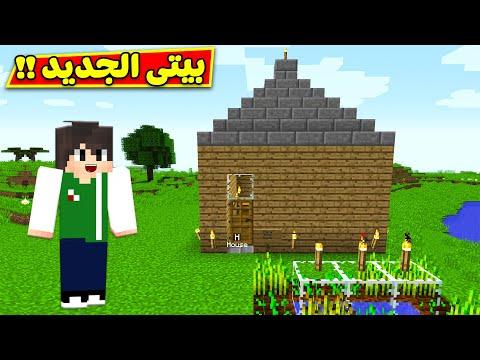 ماين كرافت : رمضان كرافت بيتى الجديد | minecraft !! 🏡💖